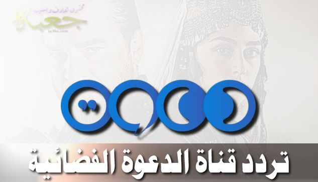 تردد قناة دعوة 2021 Daawah على نايل سات
