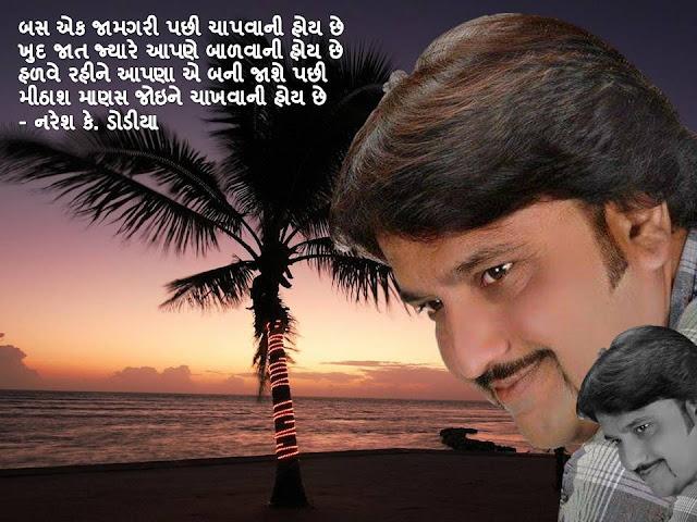 Bus Ek Jamgari Chapvani Hoi Che Muktak By Naresh K. Dodia