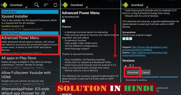 Xposed Framework Kya Hai Mobile Me Kaise Install Kare