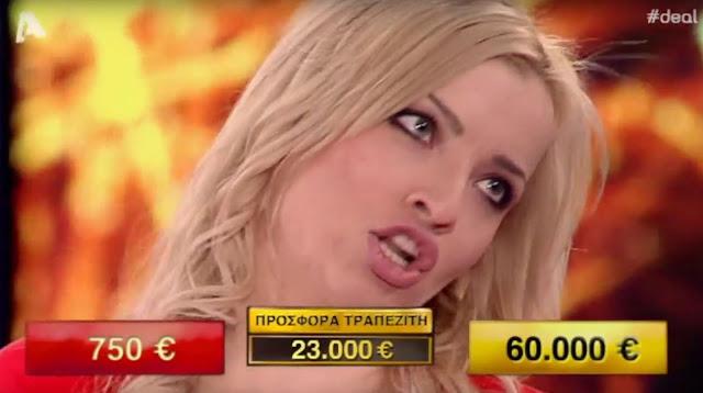 Η Τρικαλινή έφτασε την αγωνία στα ύψη στο σημερινό DEAL και έφυγε με 23.000 ευρώ (VIDEO)