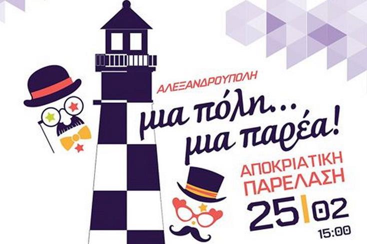 Το Σάββατο η Αποκριάτικη Παρέλαση στην Αλεξανδρούπολη!