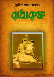 RadhaKrishna by Sunil Gangopadhyay book