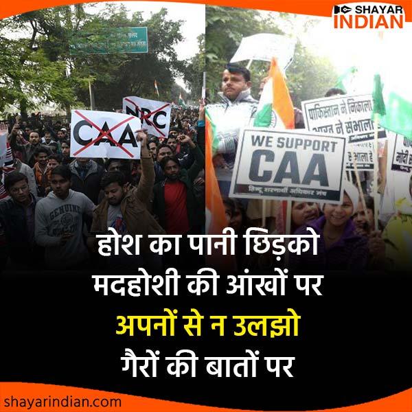 CAA, NRC< NPR : Positive Quotes, Slogan, Tagline in Hindi for Protest