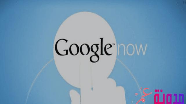 تحميل تطبيق جوجل ناو Google Now  للاندرويد مجانا برابط مباشر