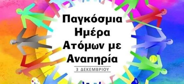 """Ειδική τιμητική εκδήλωση από τον Δήμο Επιδαύρου για την """"Παγκόσμια Ημέρα Ατόμων με Αναπηρία"""""""