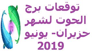 توقعات برج الحوت لشهر حزيران- يونيو 2019