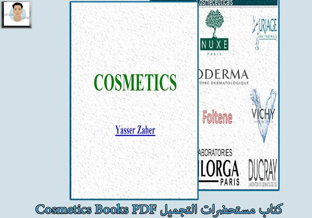 كتاب مستحضرات التجميل Cosmetics Books PDF