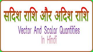 Vector And Scalar Quantities In Hindi - सदिश राशि और अदिश राशि