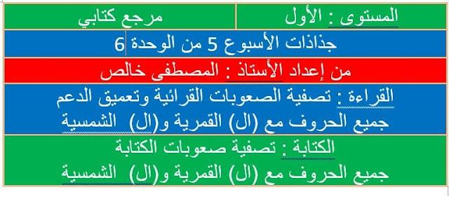 جذاذت المستوى الأول  للأسبوع الخامس من الوحدة 6 مرجع كتابي في اللغة العربية
