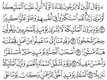 Tafsir Surat Al-Furqan Ayat 21, 22, 23, 24, 25