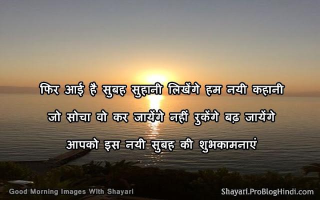 good morning love shayari in hindi for girlfriend