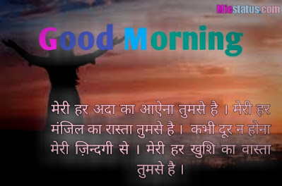 good-morning-hindi-shayari-image