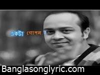 Ekta Gopon kotha Topu Lyrics