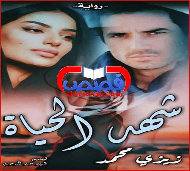 رواية شهد الحياة بقلم زيزي محمد