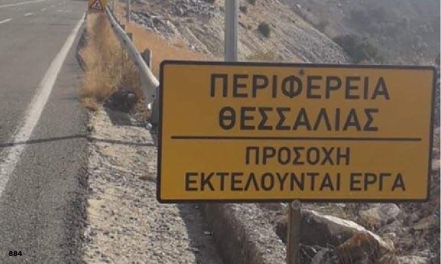 Συντηρεί το δρόμο Φαρσάλων – Λάρισας στο ύψος των Χαλκιάδων η Περιφέρεια Θεσσαλίας