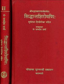 সিদ্ধন্ত শিরোমণি
