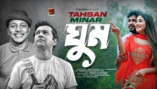 Ghum Lyrics by Tahsan And Minar Rahman