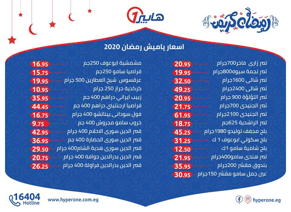 عروض هايبر وان ياميش رمضان الاربعاء 15 ابريل 2020 حتى نفاذ الكمية