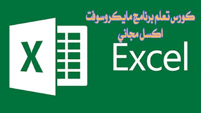 كورس-تعلم-برنامج-مايكروسوفت-اكسل-مجاني-Microsoft-Excel