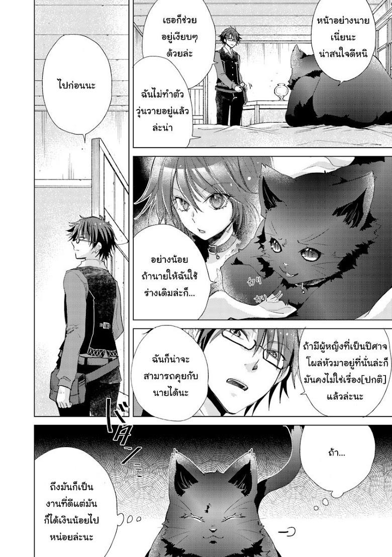 """Hazure Skill """"Kage ga Usui"""" o Motsu Guild Shokuin ga, Jitsuha Densetsu no Ansatsusha - หน้า 3"""