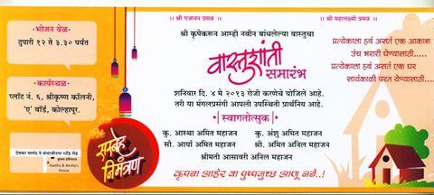 Vastu Shanti Invitation Cards In Marathi Best Custom Invitation