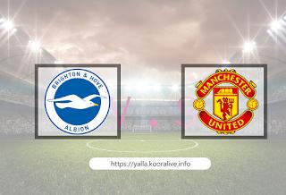 مشاهدة مباراة مانشستر يونايتد و برايتون 26-9-2020 بث مباشر في الدوري الانجليزي
