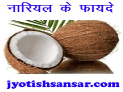 nariyal ka prayog kaise kare jyotish anusar