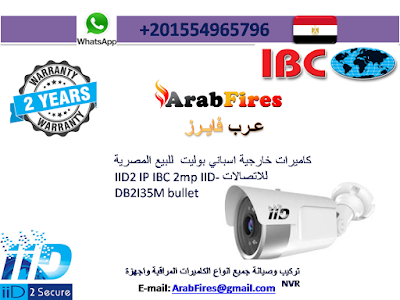 كاميرات خارجية اسباني بوليت  للبيع المصرية للاتصالات IID2 IP IBC 2mp IID-DB2I35M bullet