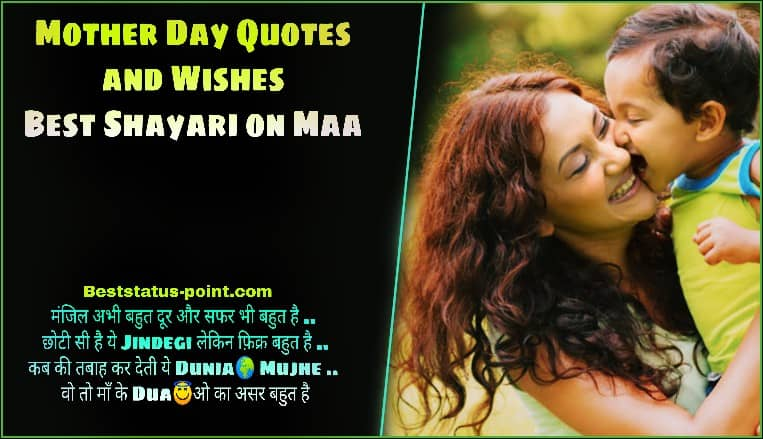 Mother's Day Quotes and Wishes   Best Shayari on Maa in 2021
