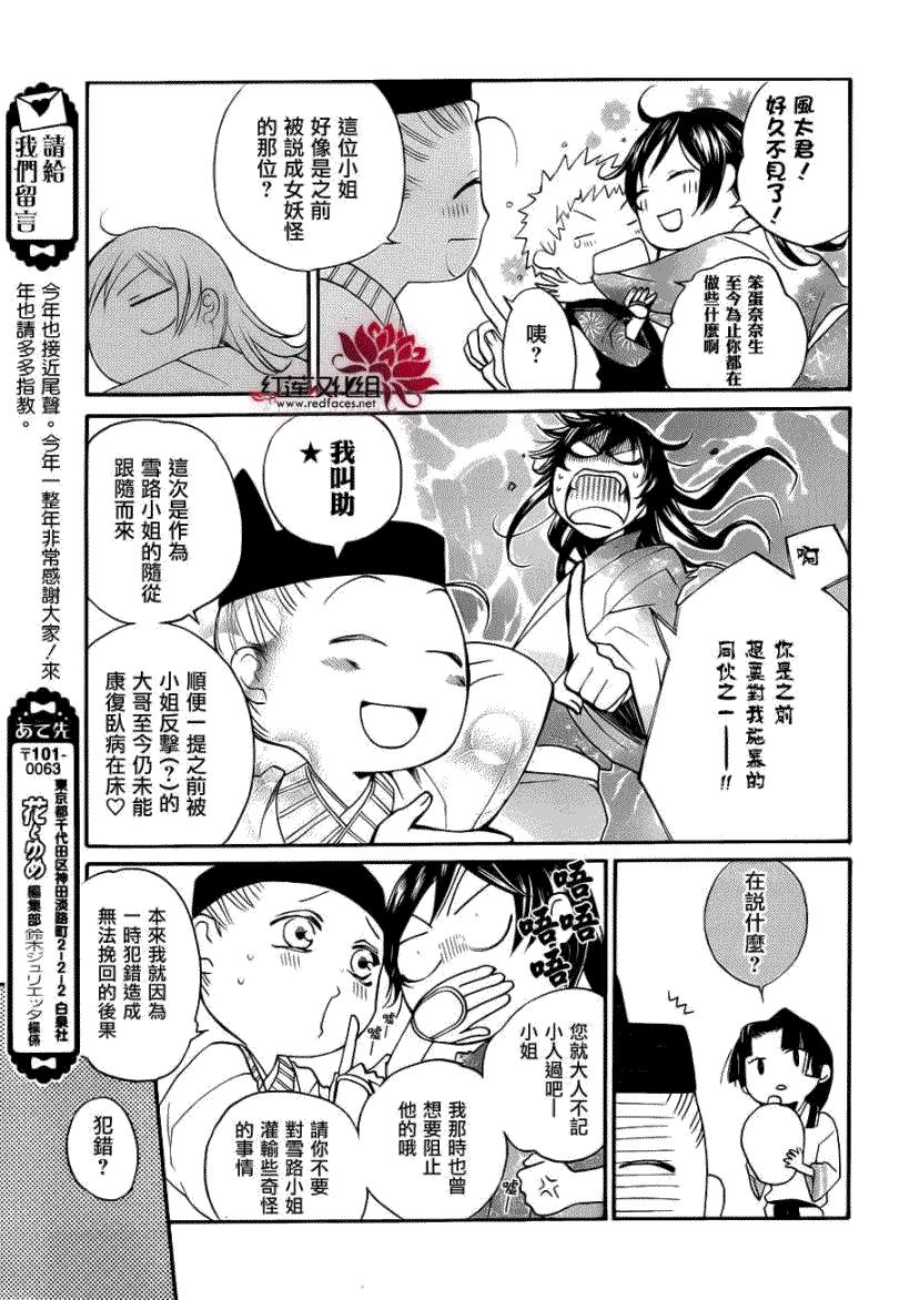 元氣少女緣結神: 090話 - 第12页