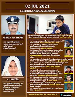 Daily Malayalam Current Affairs 02 Ju1 2021