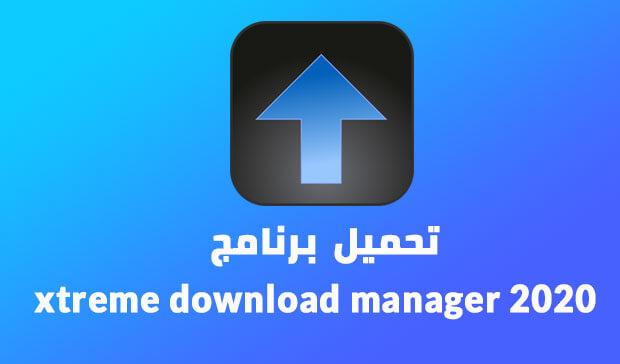 تحميل برنامج xtreme download manager اخر اصدار 2021 من الموقع الرسمي
