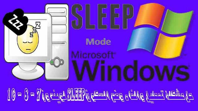حل مشكلة تعطيل والغاء وضع السكون Sleep لويندوز 7 - 8 - 10