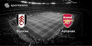 «Фулхэм» — «Арсенал»: прогноз на матч, где будет трансляция смотреть онлайн в 14:30 МСК. 12.09.2020г.