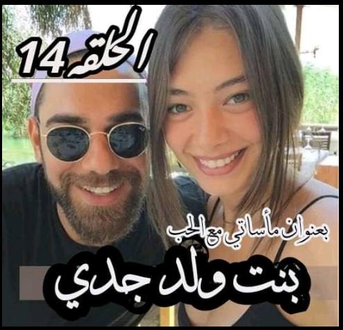 رواية بنت ولد جدي الحلقة 14 الرابعة عشر كاملة للقراءة والتحميل pdf