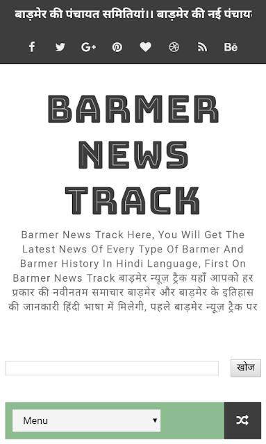 Barmernewstrack