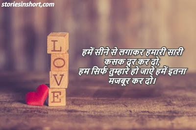 Love Romantic Shayari in Hindi With Hd Images Download