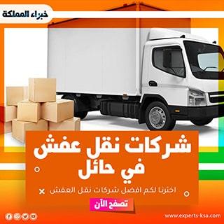 شركة نقل عفش بحائل - خصم 20% افضل شركة نقل اثاث