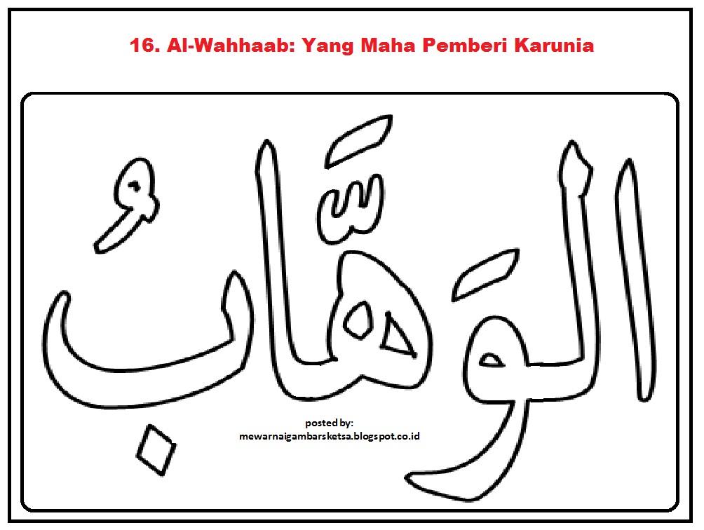 Kaligrafi Arab Islami Kaligrafi Asmaul Husna Al Alim