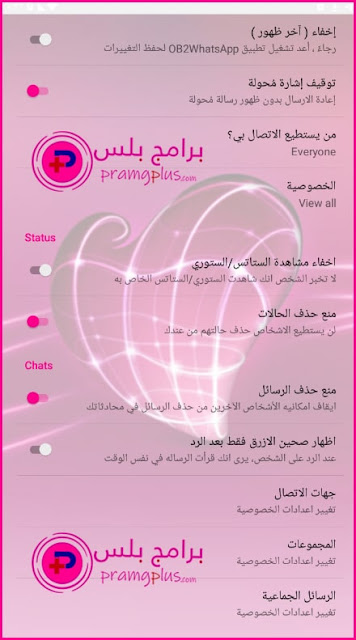اعدادات الخصوصية واتساب الوردي
