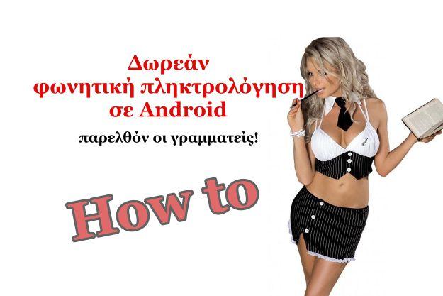 [How to]: Φοβερή φωνητική πληκτρολόγηση στο Android κινητό μας