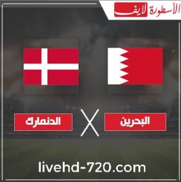 مشاهدة مباراة البحرين والدنمارك بث مباشر