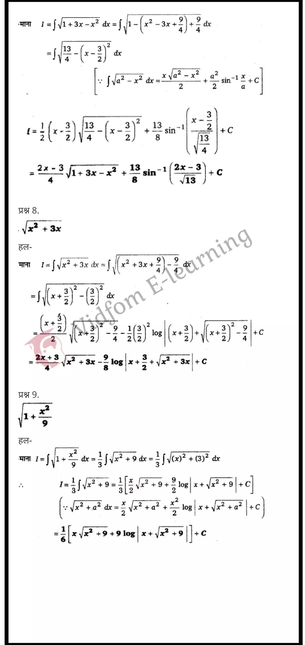 class 12 maths chapter 7 light hindi medium 61