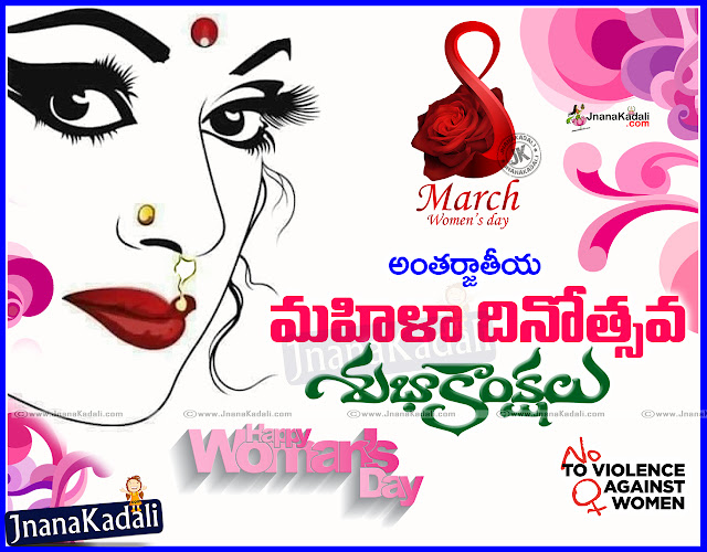 Respect Girls Quotes and Messages in Telugu Language with Girl Wallpapers for Women's Day, Telugu Women Quotes and Women's Day Thoughts Wallpapers, Beautiful Telugu Women's Day sms and Wishes, Top Telugu Best Respect Girls Nice Lines in Telugu, Respect Your Sister Messages in Telugu, Telugu Akka, Chellelu Quotes, Telugu Women's Day Best Wallpapers.
