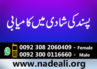 pasand-ka-rishta-aane-ka-wazifa-3rd-kalma - https://www.nadeali.org/