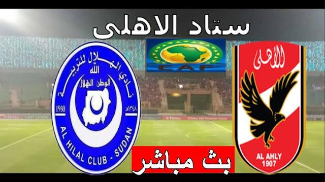 موعد مباراة الهلال والأهلي بث مباشر بتاريخ 01-02-2020 دوري أبطال أفريقيا