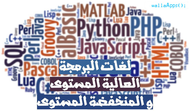 لغا البرمجة العالية المستوى (high level language) لغات البرمجة المنخفضة المستوى (low level language)
