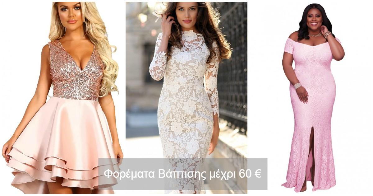 φορέματα online elegrina.gr