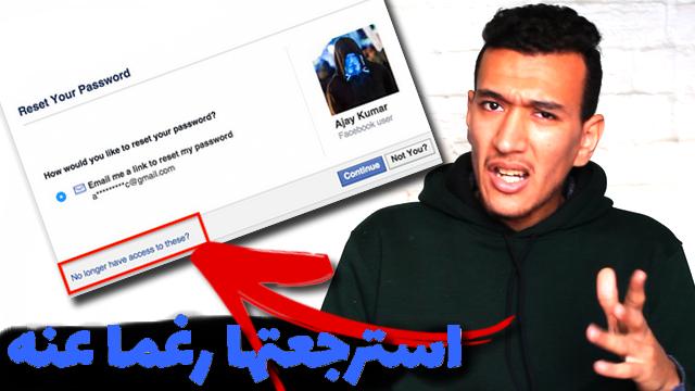 اختراق حسابي فيس بوك وتغيير الايميل