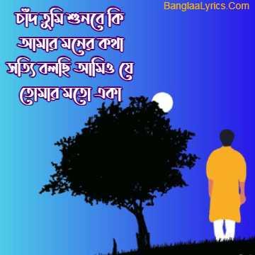 Bangla Khub Koster Status